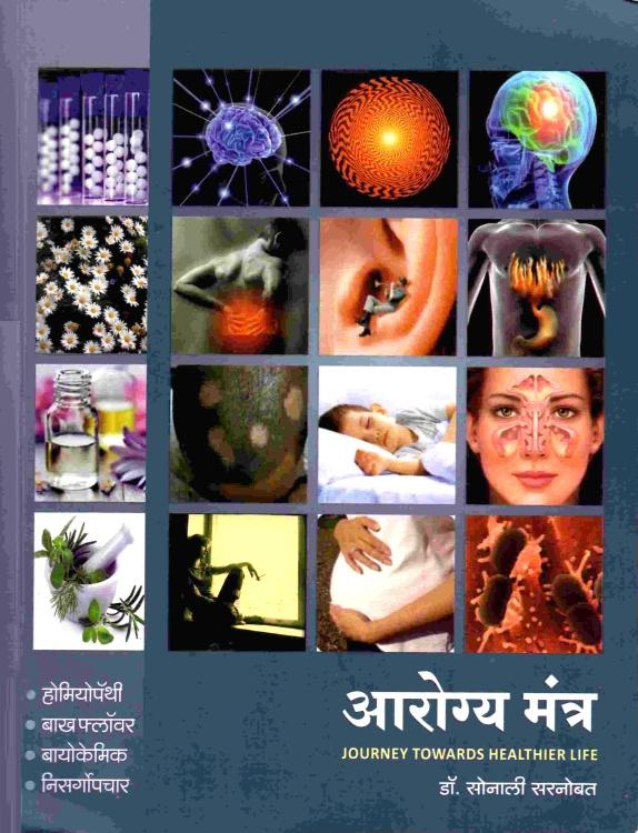 Arogyamantra Health Book by Dr.Sonali Sarnobat uy Online