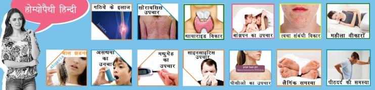 Homeopathy Medicine List in Hindi